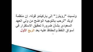 ماذا فعل محمد بن سلمان لرفع أسعار النفط؟ خبراء يجيبون تحميل MP3