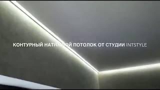 Контурный натяжной потолок от студии IntStyle