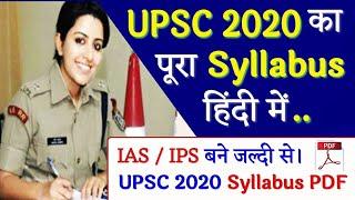 upsc syllabus 2020 pdf download - Thủ thuật máy tính - Chia