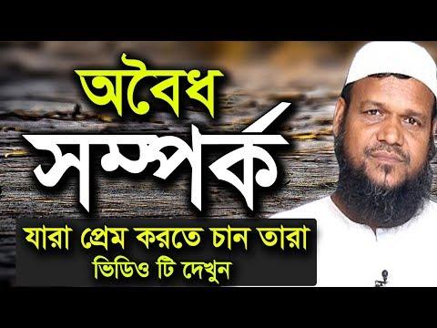 oboidho somporko অবৈধ সম্পর্ক | Illegal Affairs | Abdur Razzak bin Yousuf