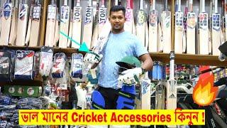 ভাল মানের Cricket Bat কিনুন 🏏 Buy Best Quality Wholesale Price! Gulistan Sports Market Dhaka