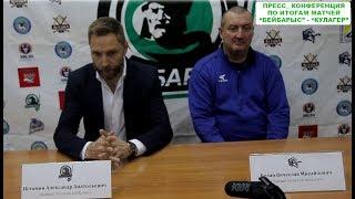 Пресс- конференция по итогам матчей «Бейбарыс» - «Кулагер»