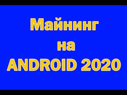Майнинг на ANDROID 2020