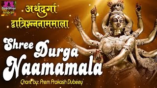 श्री दुर्गा द्वात्रिंशन्ननाममाला !