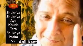 Psalm 92 Shukriya Shukriya Aye Khuda Tera   - YouTube
