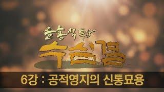 [홍익학당] 윤홍식의 수심결 특강 6강 : 공적영지의 신통묘용