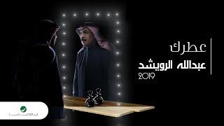 Abdullah Al Ruwaished ... Etrek - Lyrics Video   عبد الله الرويشد ... عطرك - بالكلمات