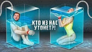 КТО ПОСЛЕДНИЙ УТОНЕТ ПОЛУЧИТ 100 000 руб ЧЕЛЛЕНДЖ!!