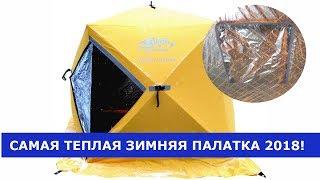 Палатка для зимней рыбалки теплая