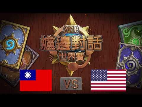 爐邊對話 - 台灣VS美國/新加坡