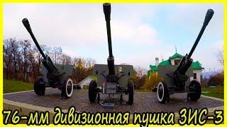 Обзор и История 76-мм дивизионная пушка ЗИС-3. Военная техника второй мировой