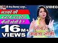 Hindi Shayari Mamta Soni     लड़कों की नज़र में लड़कियां कैसी होती हे    