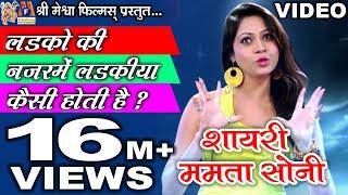 Hindi Shayari Mamta Soni ||  लड़कों की नज़र में लड़कियां कैसी होती हे  ||
