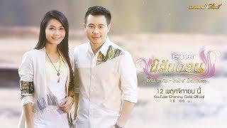 นิลันดอน : ต่าย อรทัย & JoJo Miracle   12 พฤศจิกายนนี้ 【TEASER2】