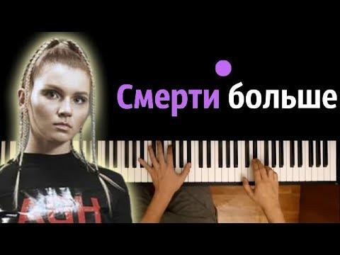 IC3PEAK - Смерти Больше Нет ● караоке   PIANO_KARAOKE ● + НОТЫ & MIDI