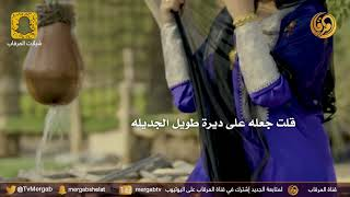 قال منهو - كلمات فلاح العوني يرحمه الله -أداء خالد المري العذب تحميل MP3