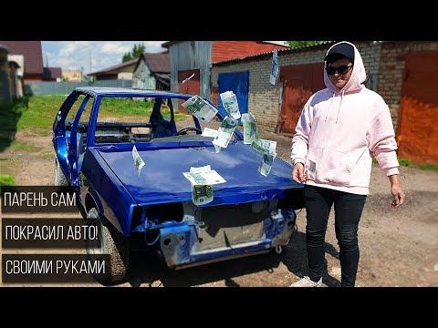 ПЕРВЫЙ РАЗ ПОКРАСИЛ АВТО СВОИМИ РУКАМИ (ремонт и покраска машины ваз 2109 2114 бюджетно бесплатно)