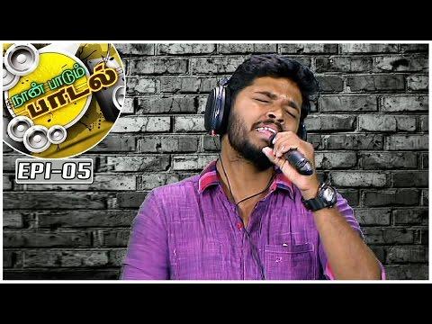 Song-by-Krishna-Naan-Paadum-Paadal--5--Platform-for-new-talents-Kalaignar-TV