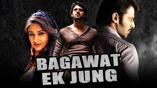 Bagawat Ek Jung (Munna) Hindi Dubbed Full Movie | Prabhas, Ileana D Cruz, Prakash Raj