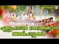 ഏറ്റുപാടാൻ  കൊതിക്കുന്ന വഞ്ചിപ്പാട്ടുകൾ | Vanji Pattu | Malayalam Vanji Pattukal | Kerala Culture