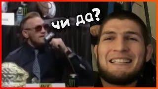 КОНОР МАКГРЕГОР И ХАБИБ НУРМАГОМЕДОВ I ПРИКОЛЫ 2018