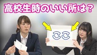 上田麗奈と小松未可子の高校生時の思い出www「私の地元は○○がいいです!」