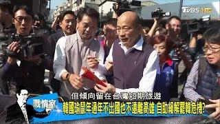 韓國瑜周末早起連跑漁菜市場視察 專心市政讓市民有感? 少康戰情室 20200120