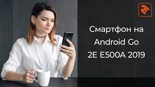 11 переваг смартфона 2E E500A 2019 над Apple iPhone XS!
