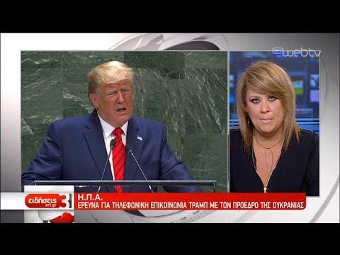 Η.Π.Α. Έρευνα για παραπομπή Τραμπ από τη Βουλή των αντιπροσώπων | 25/09/2019 | ΕΡΤ