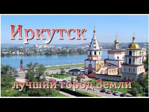 Лучший город Земли  Иркутск