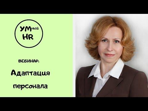 УМный HR. Вебинар: Адаптация персонала