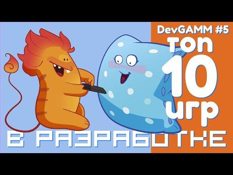 Второй день на DevGAMM MOSCOW 2019 | В разработке #130