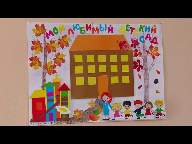 Детский сад — второй наш дом