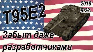 WoT. T95Е2 Танк за реферала, о нем забыли все, даже разработчики.