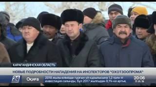Задержаны предполагаемые подозреваемые в нападении на инспекторов «Охотзоопрома»