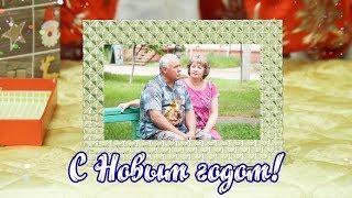 Видеопоздравление от деда Мороза для Светланы и Владимира