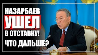 Назарбаев ушел в отставку. Что дальше?