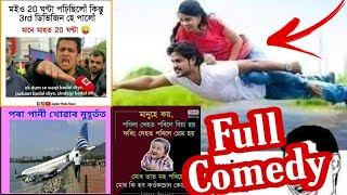 Assamese Comedy Video ||#Assamese_Funny_Video || TRBA ENTERTAINMENT