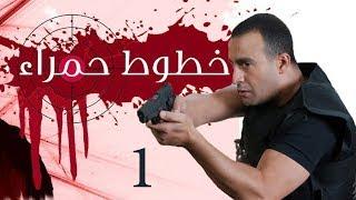 Khotot Hamraa Series - Episode 01 | مسلسل خطوط حمراء - الحلقة الأولى تحميل MP3