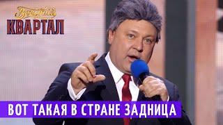 Наркоманы за Рабиновича - Предвыборный ХАЙП Политиков | Новый Вечерний Квартал 2018