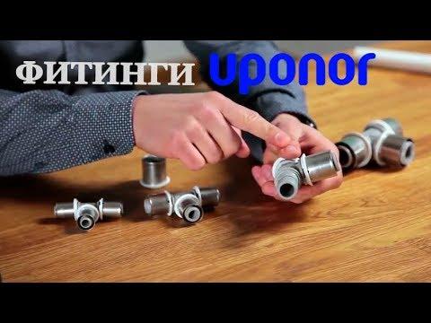 Фитинги для водоснабжения youtube