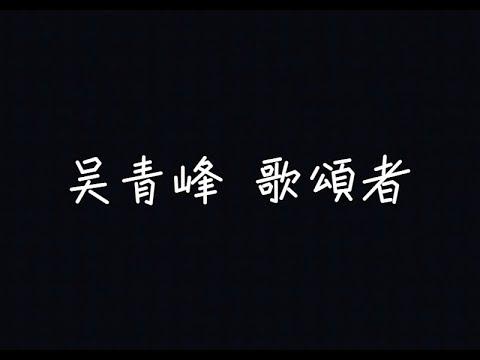 吳青峰 - 歌頌者【我想我很適合,當一個歌頌者】[ 歌詞 ]