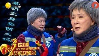 辽宁卫视2017春节晚会:小品《看车》 蔡明 李建华 于洋 密密
