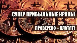 Просто о биткоине и как начать зарабатывать криптовалюту новичку без вложений
