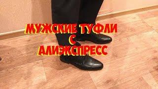 Туфли с Алиэкспресс 2018