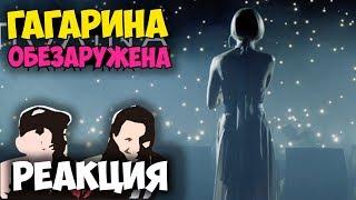 Полина Гагарина - Обезоружена КЛИП 2017 | Русские и иностранцы слушают русскую музыку