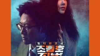 [ Instrumental ] 효린 [ Hyolyn ] – Stay [ My Lawyer, Mr. Joe 2 : Crime And Punishment OST Part 1 ]