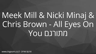 Meek Mill & Nicki Minaj & Chris Brown - All Eyes On You מתורגם