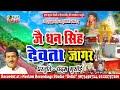 जागर   जै धन सिंह देवता   Jai Dhan Singh Devta   Garhwali   Jagar   Neelam Uttarakhandi Padam Gusain