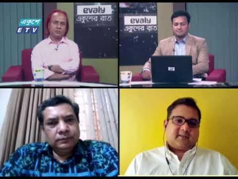 Ekusher Raat   24 May 2021   একুশের রাত ETV Talk Show